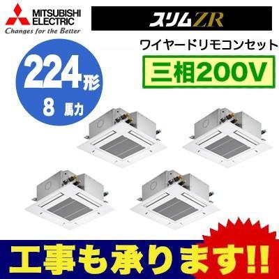 三菱電機 業務用エアコン 4方向天井カセット形<コンパクトタイプ> スリムZR(標準パネル) 同時フォー224形 PLZD-ZRP224GV (8馬力 三相200V ワイヤード)