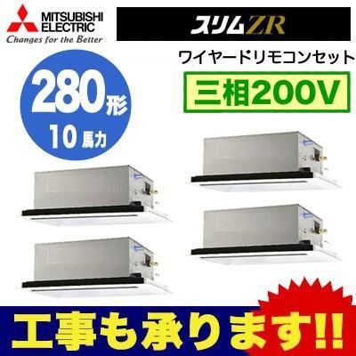 三菱電機 業務用エアコン 2方向天井カセット形 スリムZR(標準パネル) 同時フォー280形 PLZD-ZRP280LV (10馬力 三相200V ワイヤード)