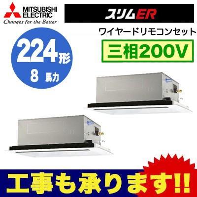 三菱電機 業務用エアコン 2方向天井カセット形 スリムER(標準パネル) 同時ツイン224形 PLZX-ERP224LV (8馬力 三相200V ワイヤード)