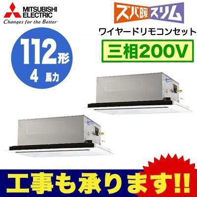 三菱電機 業務用エアコン 2方向天井カセット形 ズバ暖スリム(標準パネル) 同時ツイン112形 PLZX-HRMP112LV (4馬力 三相200V ワイヤード)