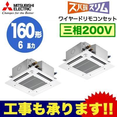 三菱電機 4方向天井カセット形<コンパクト> ズバ暖スリム(人感ムーブアイセンサーパネル) 同時ツイン160形 PLZX-HRMP160GFV (6馬力 三相200V ワイヤード)