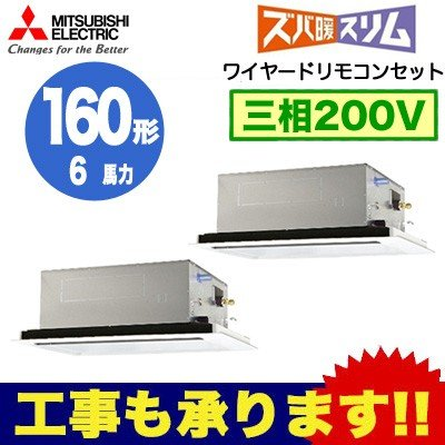三菱電機 業務用エアコン 2方向天井カセット形 ズバ暖スリム(標準パネル) 同時ツイン160形 PLZX-HRMP160LV (6馬力 三相200V ワイヤード)