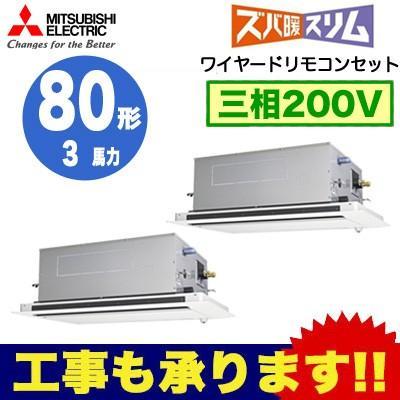 三菱電機 業務用エアコン 2方向天井カセット形 ズバ暖スリム(人感ムーブアイセンサーパネル) 同時ツイン80形 PLZX-HRMP80LFV (3馬力 三相200V ワイヤード)