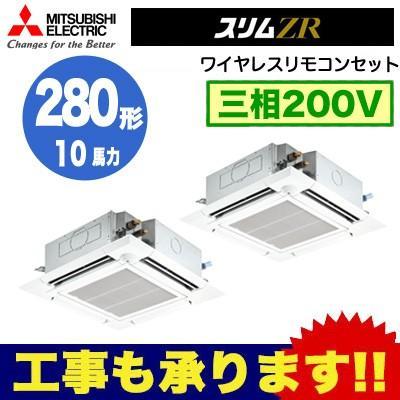 三菱電機 4方向天井カセット形<ファインパワーカセット> スリムZR(人感ムーブアイ)同時ツイン280形 PLZX-ZRP280ELFV (10馬力 三相200V ワイヤレス)
