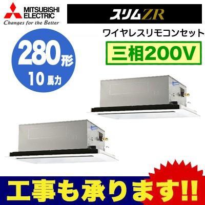 三菱電機 業務用エアコン 2方向天井カセット形 スリムZR(標準パネル) 同時ツイン280形 PLZX-ZRP280LV (10馬力 三相200V ワイヤレス)