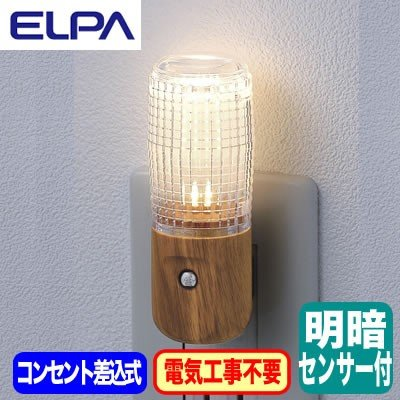 PM-LW100 L 屋内用 明暗センサー付 LEDナイトライト 朝日電器 超安い 温白色 ELPA コンセント差込タイプ 日本未発売 照明器具