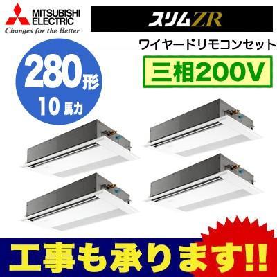 三菱電機 業務用エアコン 1方向天井カセット形 スリムZR (標準パネル) 同時フォー280形 PMZD-ZRP280FV (10馬力 三相200V ワイヤード)