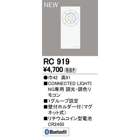RC919 CONNECTED LIGHTING専用 コントローラー 調光 発売モデル Bluetooth対応 オーデリック 照明器具部材 調色簡単リモコン 定番キャンバス