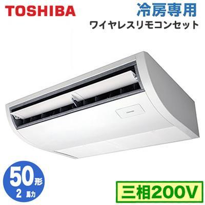 【東芝ならメーカー3年保証】 東芝 業務用エアコン 天井吊形 冷房専用 シングル 50形 RCRA05033X (2馬力 三相200V ワイヤレス)