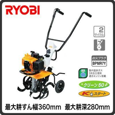 RYOBI ガーデン機器 エンジンカルチベータ(耕うん機) RCVK-4300