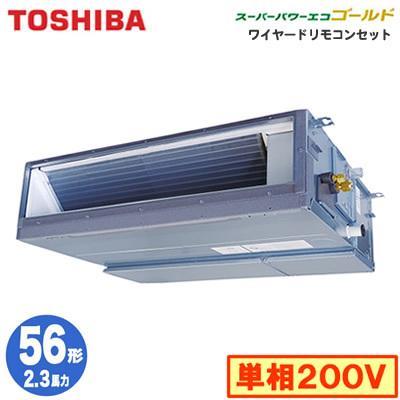 東芝 業務用エアコン 天井埋込形ダクトタイプ スーパーパワーエコゴールド R32 シングル 56形 RDSA05633JM (2.3馬力 単相200V ワイヤード・省エネneo)