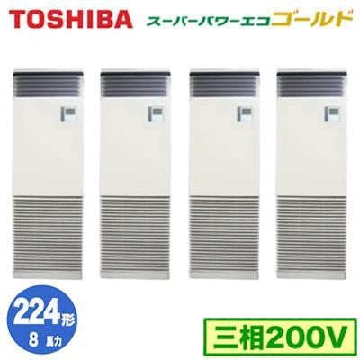 【東芝ならメーカー3年保証】 東芝 業務用エアコン 床置形 スタンドタイプ スーパーパワーエコゴールド 同時ダブルツイン 224形 AFSF22437B (8馬力 三相200V)