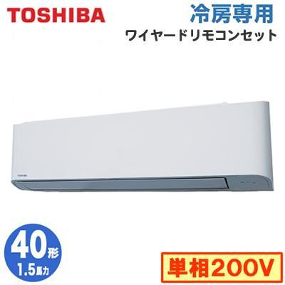 【東芝ならメーカー3年保証】 東芝 業務用エアコン 壁掛形 冷房専用 シングル 40形 RKRA04033JM (1.5馬力 単相200V ワイヤード・省エネneo)
