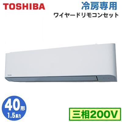 【東芝ならメーカー3年保証】 東芝 業務用エアコン 壁掛形 冷房専用 シングル 40形 RKRA04033M (1.5馬力 三相200V ワイヤード・省エネneo)