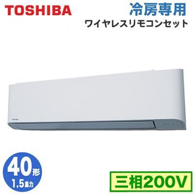 【東芝ならメーカー3年保証】 東芝 業務用エアコン 壁掛形 冷房専用 シングル 40形 RKRA04033X (1.5馬力 三相200V ワイヤレス)
