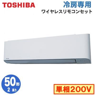 【東芝ならメーカー3年保証】 東芝 業務用エアコン 壁掛形 冷房専用 シングル 50形 RKRA05033JX (2馬力 単相200V ワイヤレス)