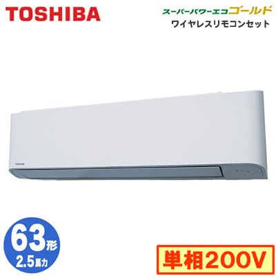 【東芝ならメーカー3年保証】 東芝 業務用エアコン 壁掛形 スーパーパワーエコゴールド R32 シングル 63形 RKSA06333JX (2.5馬力 単相200V ワイヤレス)