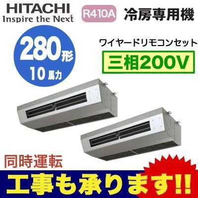 日立 業務用エアコン 冷房専用機 厨房用てんつり 同時ツイン280形 RPCK-AP280EAP7 (10馬力 三相200V ワイヤード)