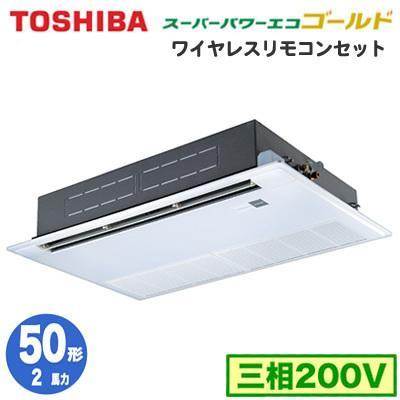 東芝 業務用エアコン 天井カセット形1方向吹出し スーパーパワーエコゴールド R32 シングル 50形 RSSA05033X (2馬力 三相200V ワイヤレス)