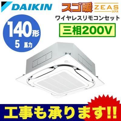 ダイキン 業務用エアコン スゴ暖ZEAS 天井埋込カセット形 S・ラウンドフロー センシングタイプ シングル140形 SDRC140AAN (5馬力 三相200V ワイヤレス)