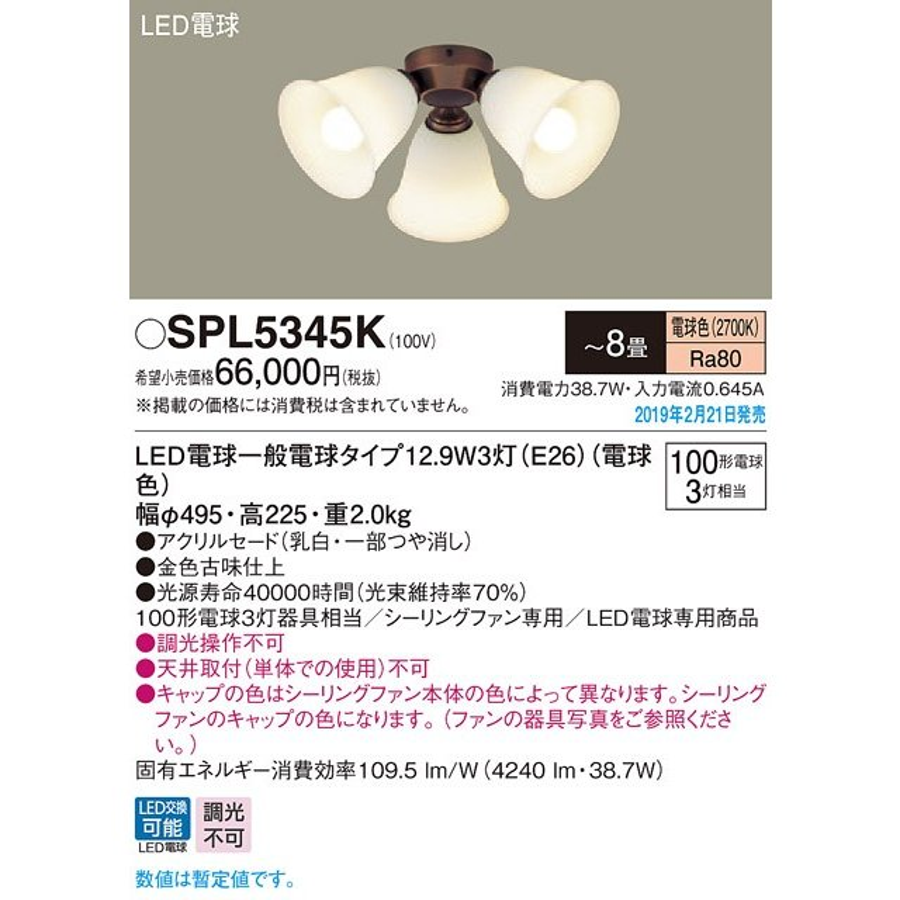 Panasonic 照明器具 LEDシャンデリアライト LEDシャンデリアライト 電球色 シーリングファン専用 白熱電球100形3灯器具相当 SPL5345K 【〜8畳】