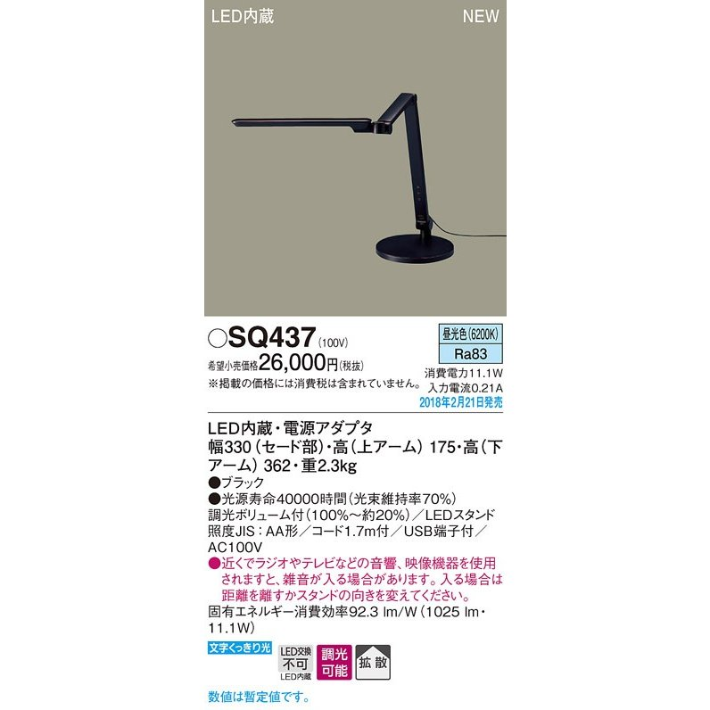 Panasonic 照明器具 LEDスタンドライト 昼光色 卓上型 拡散タイプ 文字くっきり光 SQ437