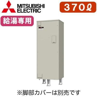 三菱電機 電気温水器 ランキング総合1位 給湯専用 激安 激安特価 送料無料 370L 標準圧力型 角形 SRG-376G マイコン型