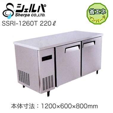 ●シェルパ 業務用 ヨコ型 冷蔵庫 SSRIシリーズ 内容量:冷蔵220L 省エネインバータ搭載 SSRI-1260T