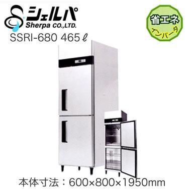 ●シェルパ 業務用 タテ型2室 冷蔵庫 SSRIシリーズ 内容量:冷蔵465L 省エネインバータ搭載 SSRI-680