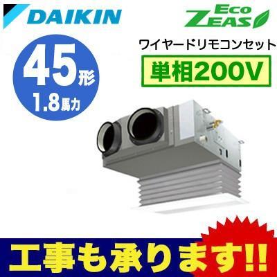 ダイキン 業務用エアコン EcoZEAS 天井埋込カセット形 ビルトインHiタイプ シングル45形 SZRB45BCV (1.8馬力 単相200V ワイヤード 吸込ハーフパネル仕様)