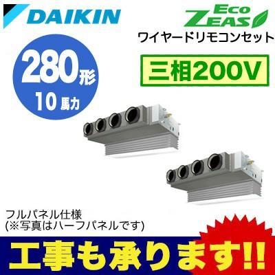 ダイキン 業務用エアコン EcoZEAS 天井埋込カセット形 ビルトインHiタイプ 同時ツイン280形 SZZB280CJD (10馬力 三相200V ワイヤード 吸込フルパネル仕様)
