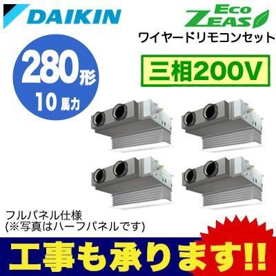 ダイキン 業務用エアコン EcoZEAS 天井埋込カセット形 ビルトインHiタイプ 同時ダブルツイン280形 SZZB280CJW (10馬力 三相200V ワイヤード 吸込フルパネル仕様)