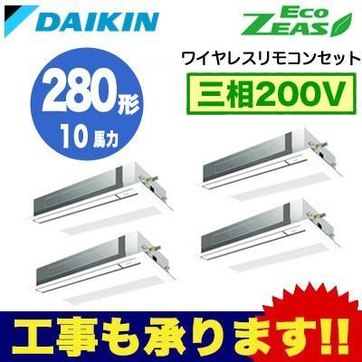 ダイキン 業務用エアコン EcoZEAS 天井埋込カセット形 シングルフロー<標準>タイプ 同時ダブルツイン280形 SZZK280CJNW (10馬力 三相200V ワイヤレス)
