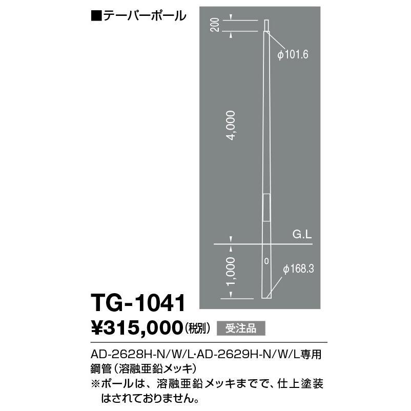 ●山田照明 照明部材 エクステリア ポールライト用テーパーポール TG-1041