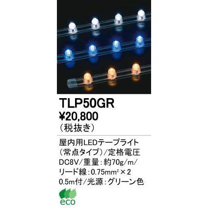 オーデリック 住宅用照明器具 屋内用LEDテープライト 常点タイプ TLP50GR 【LED照明】