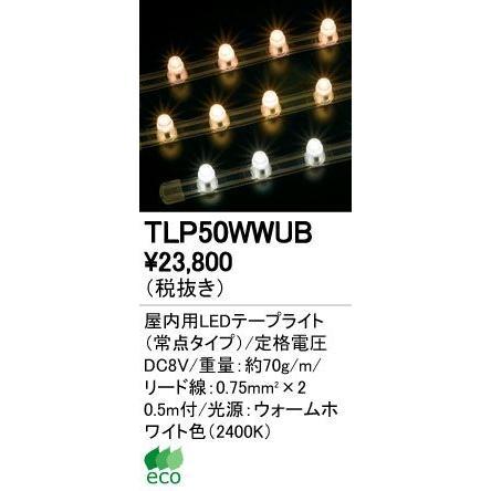 オーデリック 住宅用照明器具 屋内用LEDテープライト 常点タイプ 常点タイプ 常点タイプ TLP50WWUB 【LED照明】 d2c