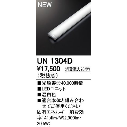 オーデリック 照明器具部材 LED-LINE LEDユニット LEDユニット 20形 温白色 3200lmタイプ Hf16W高出力×2灯相当 UN1304D