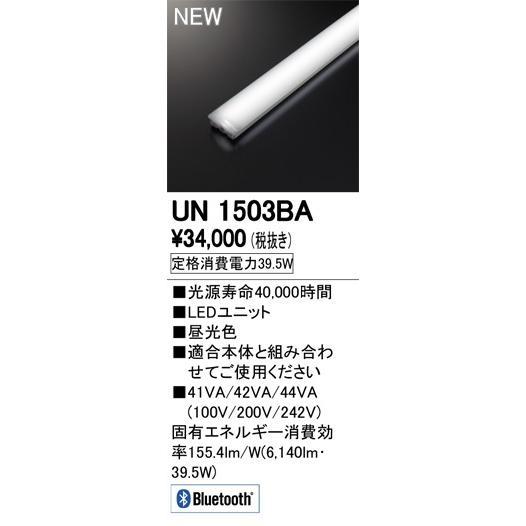 ●オーデリック 照明器具部材 LED LINE LEDユニット 110形 青tooth調光 6400lmタイプ Hf86W×1灯相当 昼光色 UN1503BA