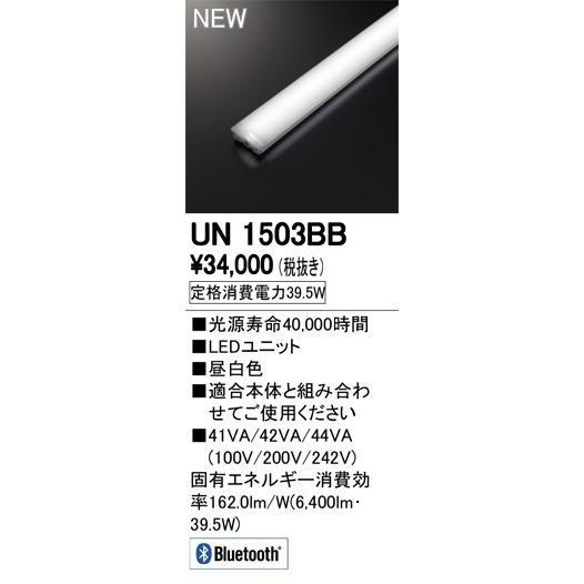 ●オーデリック 照明器具部材 LED LINE LEDユニット 110形 青tooth調光 6400lmタイプ Hf86W×1灯相当 昼白色 UN1503BB