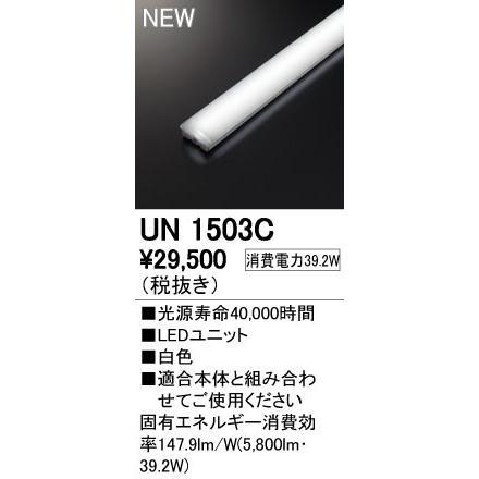 ●オーデリック 照明器具部材 LED-LINE LEDユニット 110形 白色 6400lmタイプ Hf86W×1灯相当 UN1503C