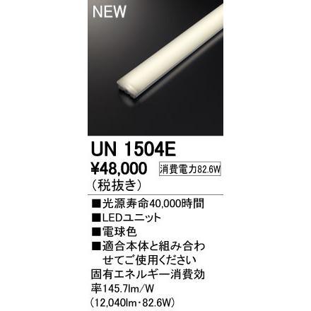 ●オーデリック 照明器具部材 LED-LINE LEDユニット 110形 電球色 13400lmタイプ Hf86W×2灯相当 UN1504E UN1504E