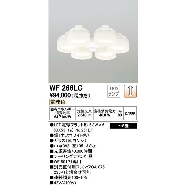 オーデリック オーデリック 照明器具 LEDシーリングファン用灯具 電球色 乳白ケシガラス・6灯 調光 WF266LC 【〜8畳】