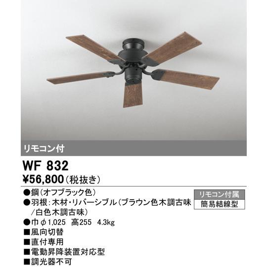 オーデリック 照明器具 シーリングファン AC MOTOR FAN 器具本体(直付・5枚羽根) リモコン付 WF832