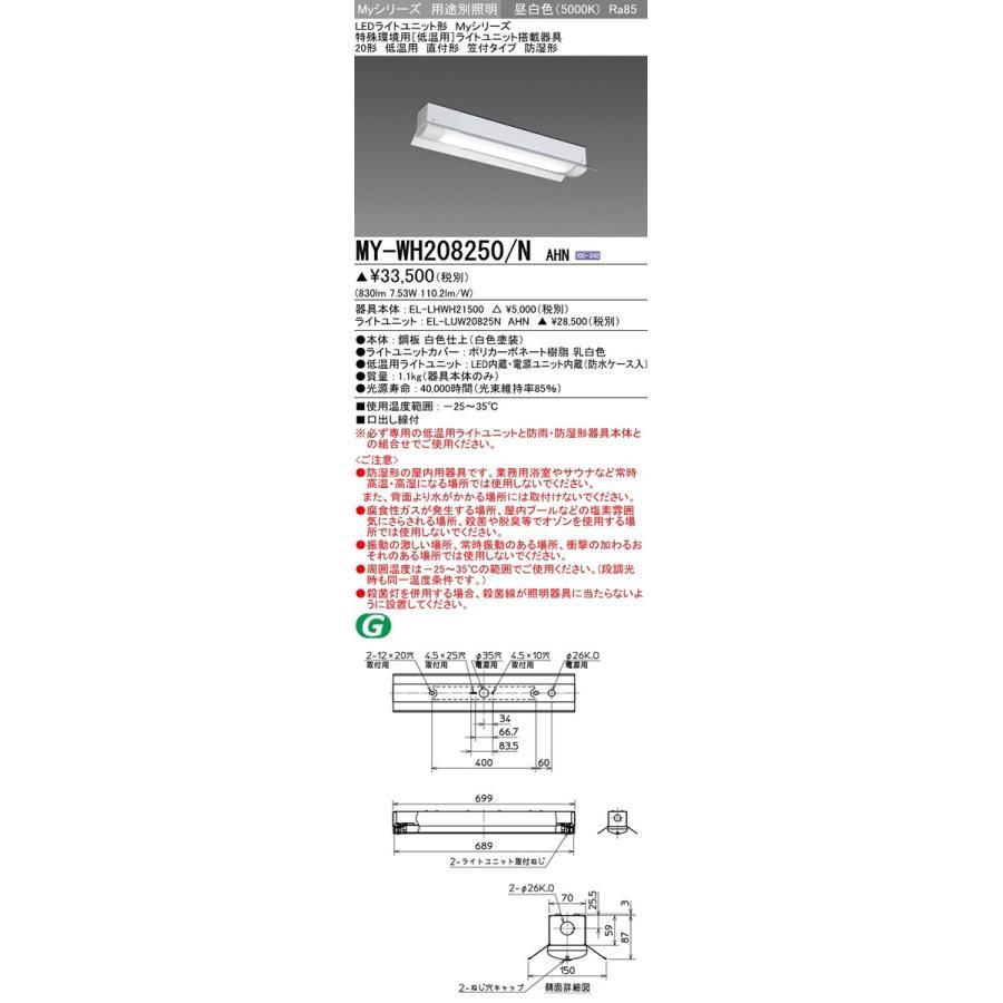 三菱電機 施設照明 LEDライトユニット形ベースライト Myシリーズ 20形 FL20形×1灯相当 低温用 直付形 笠付タイプ 昼白色 WY-WH208250/N AHN
