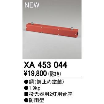 オーデリック 照明部材 投光器用部材 2灯用台座 XA453044