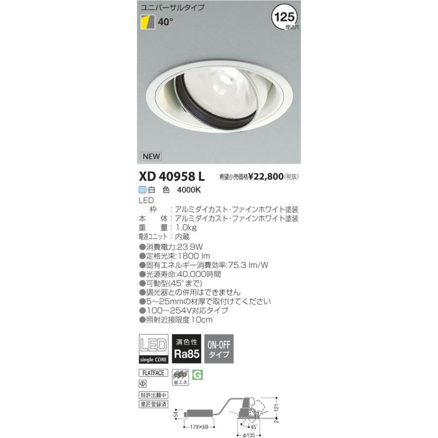 コイズミ照明 施設照明 cledy versa L LEDユニバーサルダウンライト 40° 白色 非調光 HID35〜50W相当 2000lmクラス XD40958L