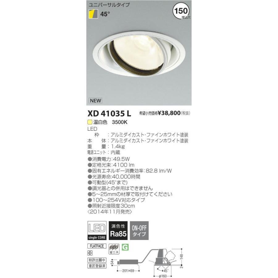 コイズミ照明 施設照明 cledy versa L LEDユニバーサルダウンライト 45° 温白色 非調光 HID100W相当 4000lmクラス XD41035L