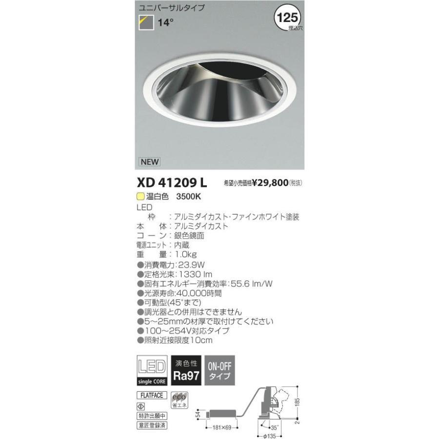 コイズミ照明 施設照明 cledy versa R LEDユニバーサルダウンライト グレアレスタイプ 14° 温白色 非調光 HID35W相当 1500lmクラス XD41209L
