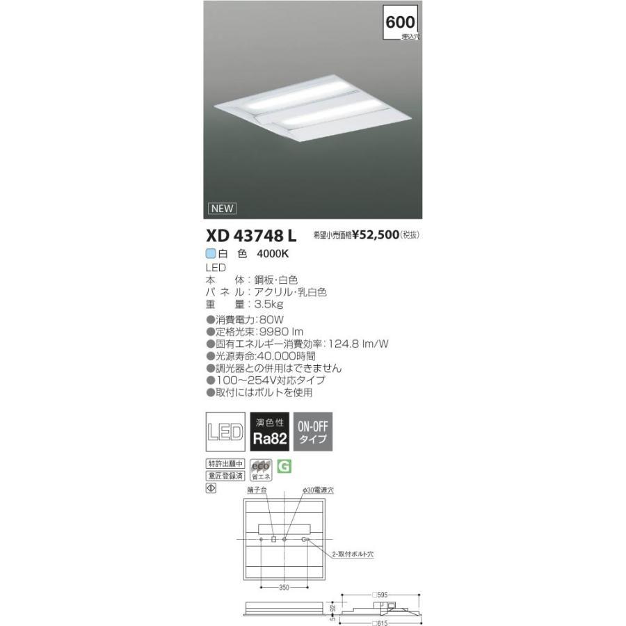 コイズミ照明 施設照明 cledy EPシリーズ エコパネルLEDベースライト スクエアタイプ 埋込型 □600 FHP45W×4クラス 白色 白色 白色 非調光 XD43748L d06