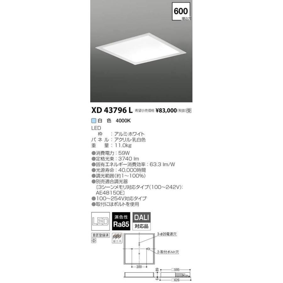 コイズミ照明 施設照明 cledy LPシリーズ LEDベースライト スクエアタイプ 埋込型 白色 FHP32W×3クラス 調光 XD43796L